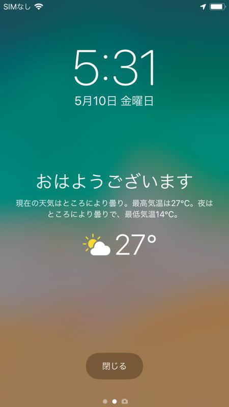 今日の天気はなんですか 英語