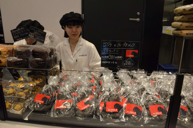 日比谷シャンテ1F「ル・プチメック」で販売中の「ゴジラパン」