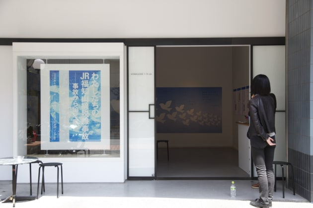 『わたしたちのJR福知山線脱線事故ー事故から10年』展の外観