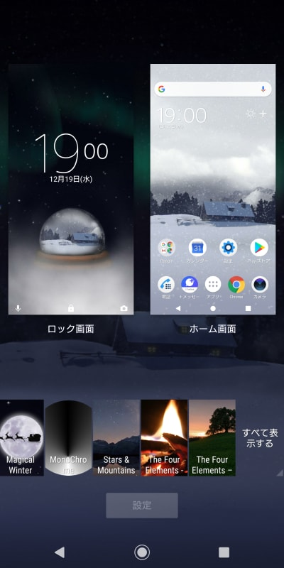 Xperia Xz3にぴったりな冬の美しい壁紙で癒されましょう Xperia Tips