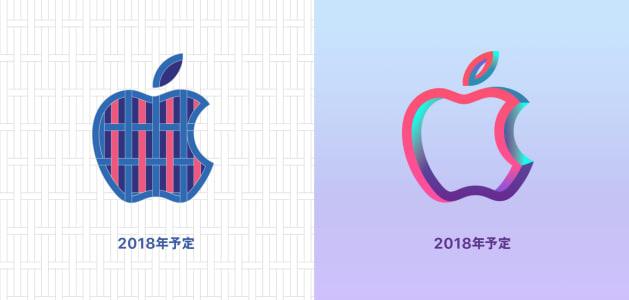 Apple storeの新しいロゴ