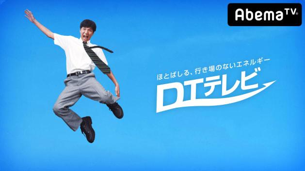 『DTテレビ』:お笑い芸人の徳井義実がAbemaTVで初レギュラーを務める、「童貞と元童貞にささげる童貞の、童貞による、童貞のための番組」。