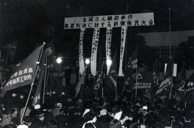 飲酒運転していた米軍兵士による金城トヨさん轢殺事件の抗議集会(1971年)=読谷村提供