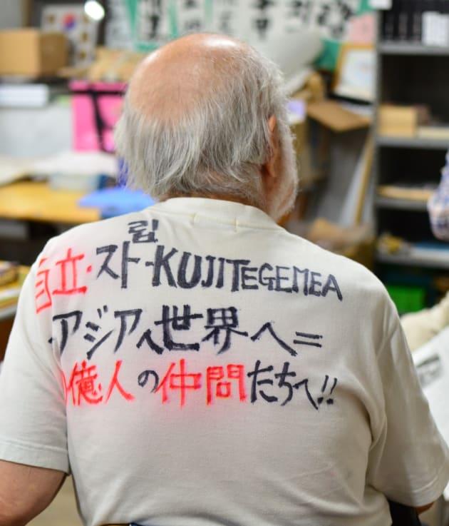 髙野さんはよく、自らメッセージを書いたTシャツを着る