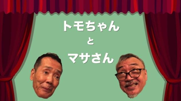 『トモちゃんとマサさん』より