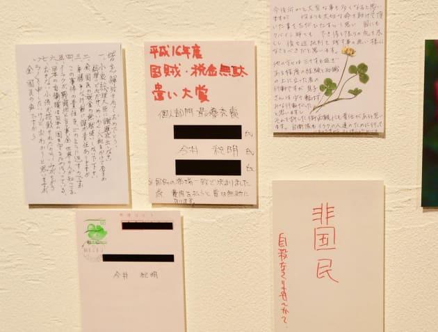 今井さんに届いた手紙のレプリカ