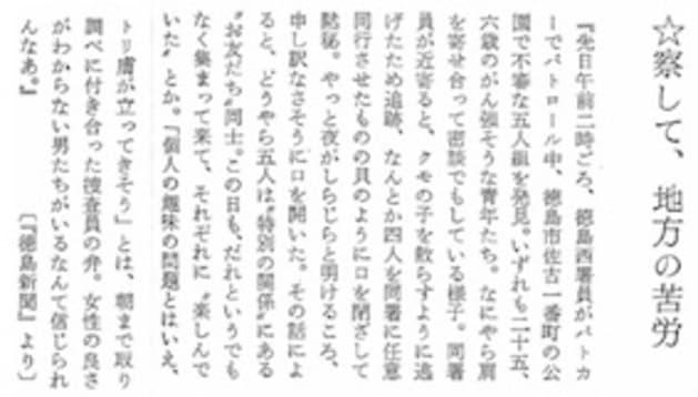 『薔薇族』1979年1月号に転載された徳島新聞の記事。公園でのハッテンを警察が取り締まったという内容だが、捜査員の「トリ膚が立ってきそう」などの表現に、公正な職務を超えた否定的な感情がうかがえる。流用ハッテン場を利用するゲイは、差別的な扱いを受けるリスクと隣合わせで行動していたことがわかる。