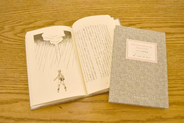 新たに翻訳・出版された「ナガサキの郵便配達」