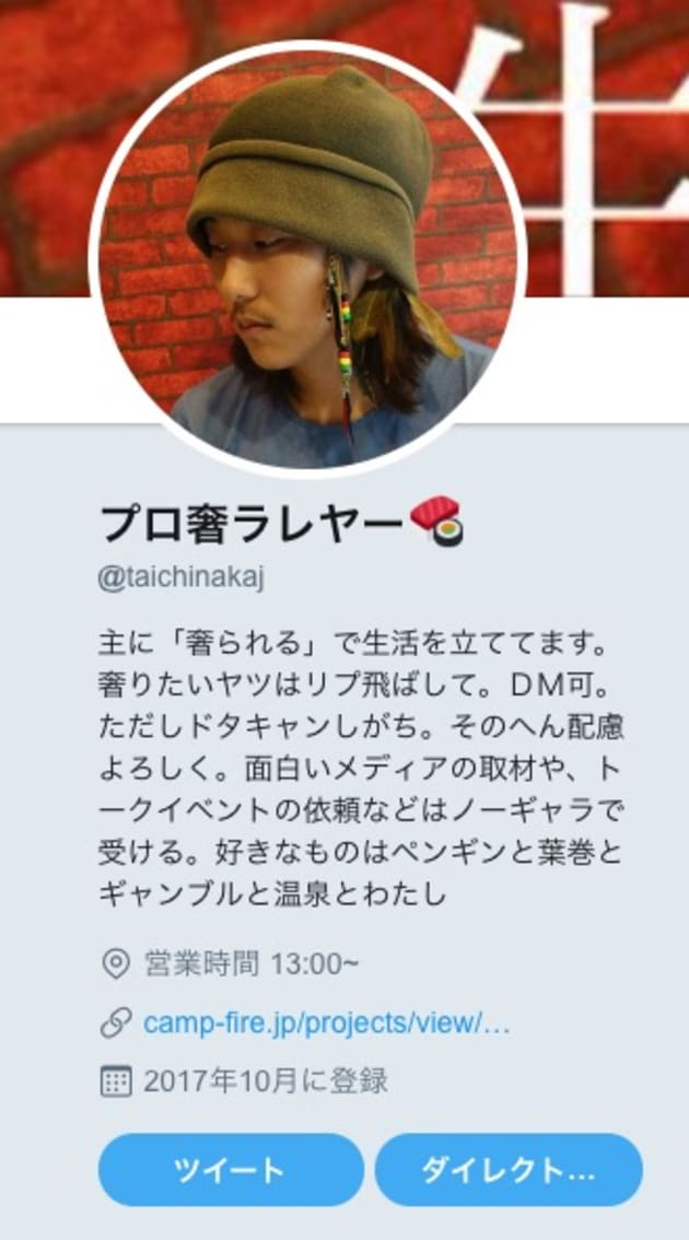 「プロ奢ラレヤー」さんのTwitterアカウント
