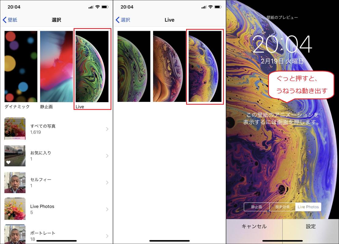 Live Photosの動く写真を壁紙にできるって知ってました Iphone Tips