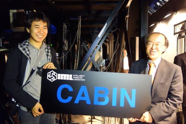 「CABIN」は2012年まで東大・弥生キャンパスで使われた。(写真は2012年12月の「さよならCABIN」より)。