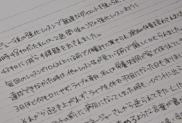 原告の女性らの「手記」のコピー。ある女性は過酷なダイエットを会社から求められたなどと訴えている