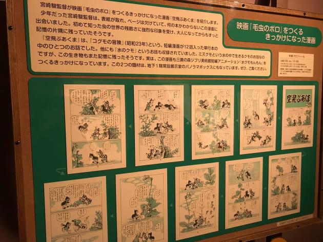 『毛虫のボロ』制作のきっかけとなった漫画「空飛ぶあくま」。
