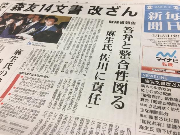 毎日新聞の朝刊