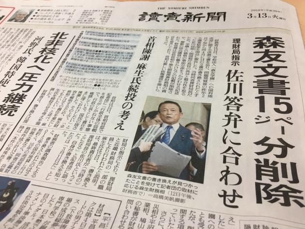 読売新聞の朝刊