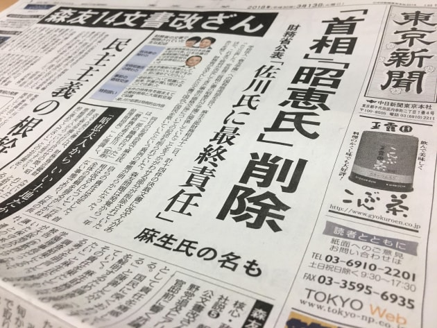 東京新聞の朝刊