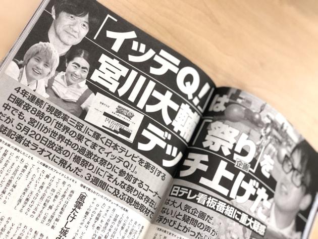 「週刊文春」2018年11月15日号より。「『イッテQ』は宮川大輔『祭り』をデッチ上げた」との記事を掲載した。