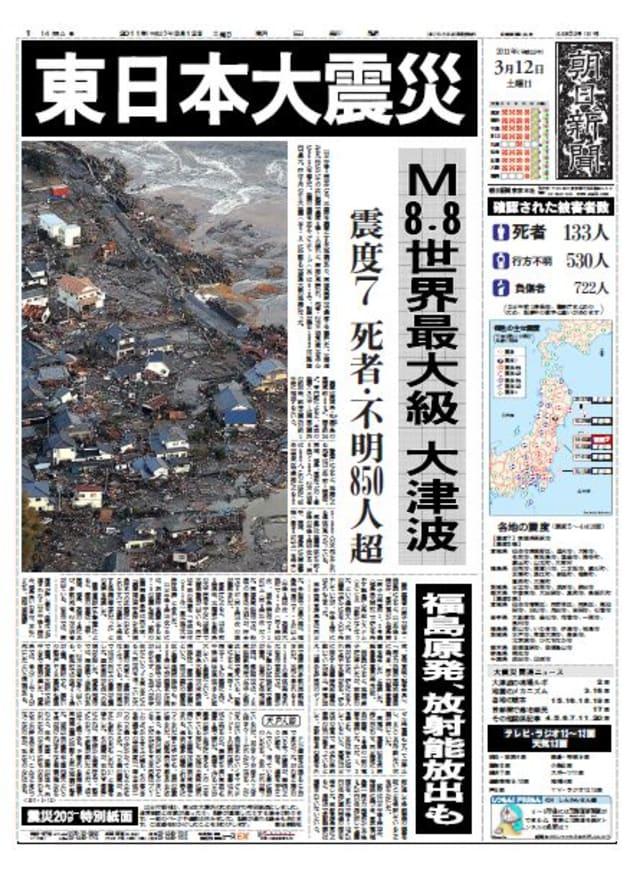 東日本大震災発生翌日の朝日新聞朝刊1面