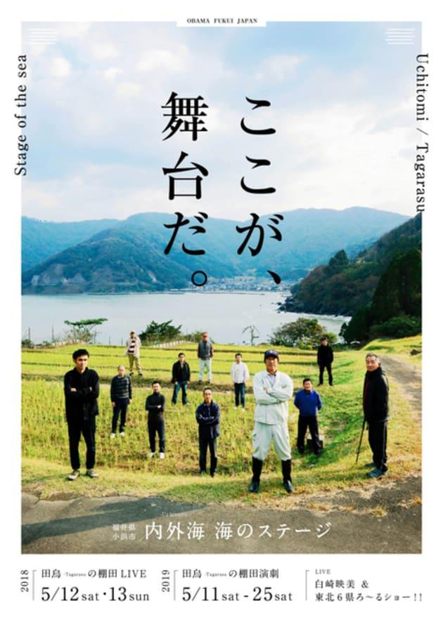「海のステージ」について紹介するポスター