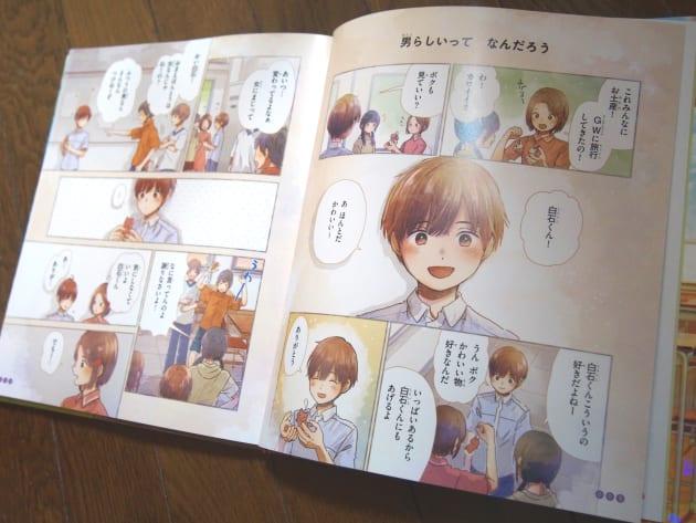 各章の前に短い漫画が差し込まれ、読みやすい工夫がなされている。