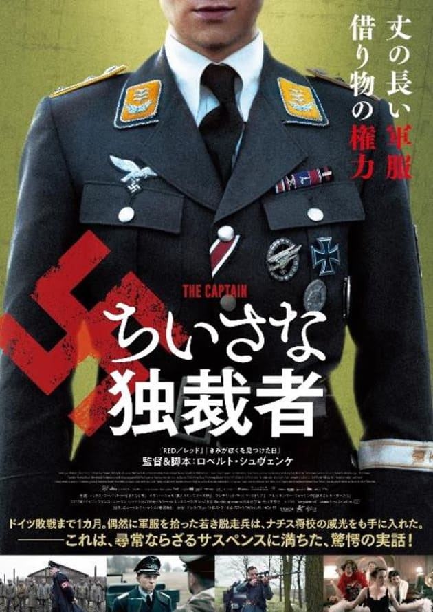 日本版のメインビジュアルが見事だ。主演俳優の顔を大胆にカットし「主役は軍服」であることを強調している。