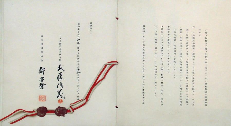日満議定書。日本の満州国承認に際し、両国間で調印された。満州国は関東軍の実質的指導下におかれた傀儡国家だったが,この事実上の関係を成文化したもの。