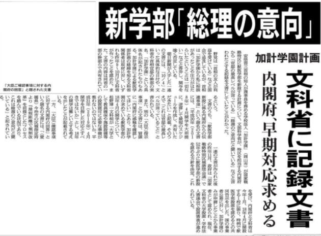 朝日新聞2017年5月17日朝刊