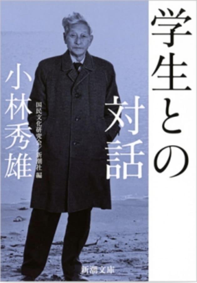 小林秀雄は昭和36年から52年にかけて、雲仙、阿蘇など九州各地で5回に渡り全国から集った学生たちに講義を行った。講義終了後には1時間ほど学生たちと熱い質疑応答を交わしたという。この本は、この伝説的な講義と質疑応答を収録した。小林の優しく熱いまなざしが印象的な一冊だ。