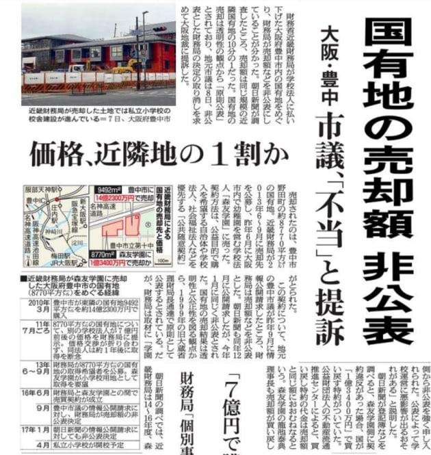 2017年02月09日朝日新聞