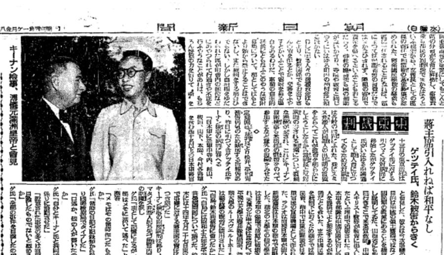 極東国際軍事法廷のキーナン検事と会見する溥儀(朝日新聞1946年8月14日朝刊)