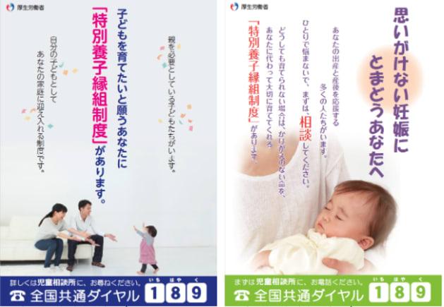 厚労省の特別養子縁組制度のポスター