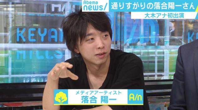 下駄でテレビ出演したら「炎上」の落合陽一氏 「日本人がスーツを着ていないといけないという考えから…」
