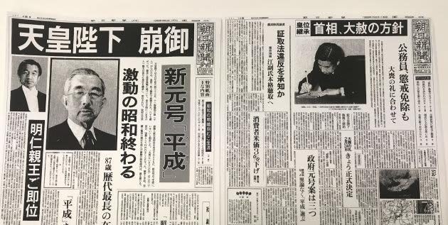 左は「昭和最後の日」の朝日新聞(1989年1月7日夕刊[複製])。右は「平成最初の日」の朝日新聞(1989年1月8日朝刊[複製])。