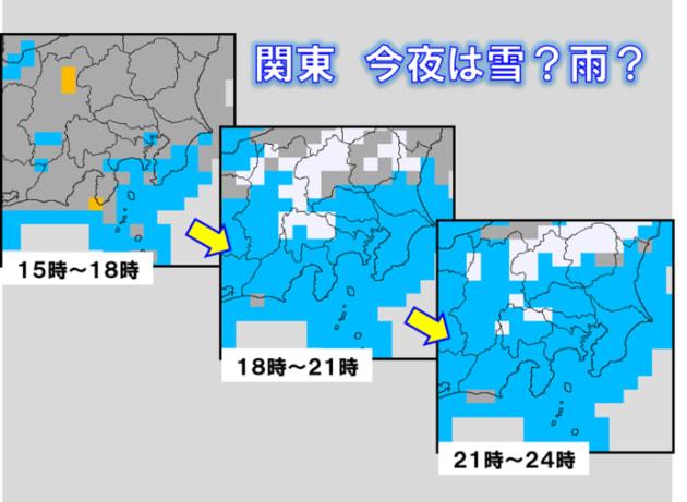 関東 今夜は雪?雨?