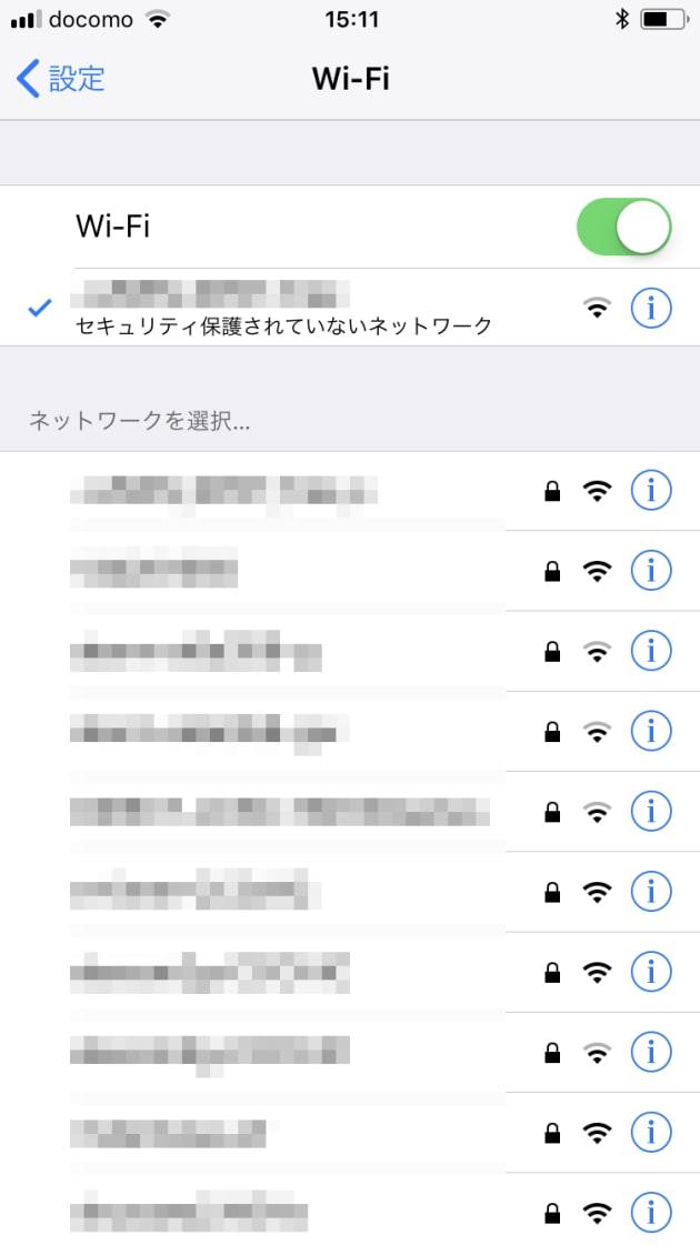 ▲「設定」を開き、「Wi-Fi」をタップ。接続しているSSIDをチェックしよう