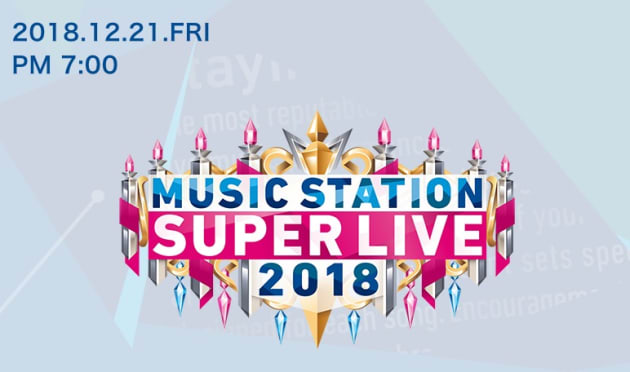 「MUSIC STATION SUPER LIVE 2018」