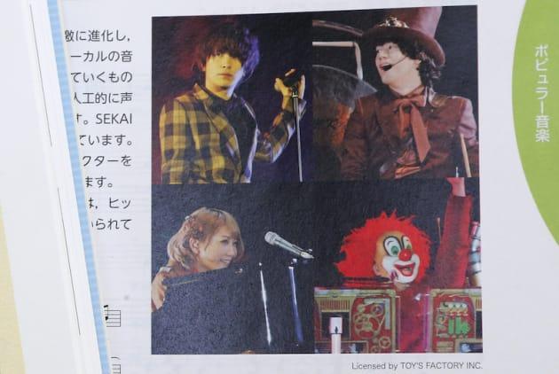 高校教科書に掲載された「SEKAI NO OWARI」。左下がSaoriこと藤崎彩織さん