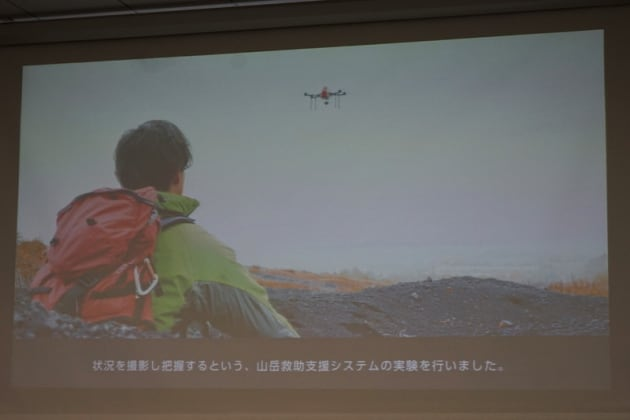 状況を撮影し把握するという、山岳救助支援システムの実験を行いました。