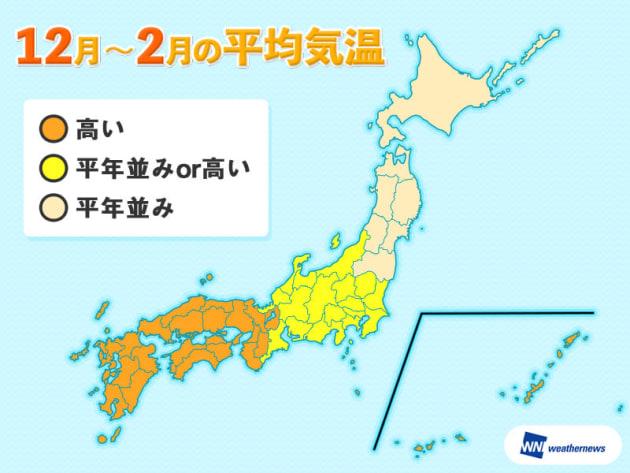 2018年12月〜2019年2月にかけての寒候期予報