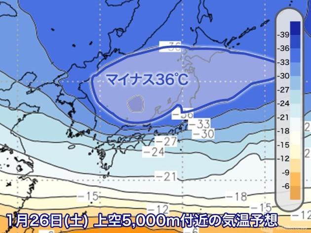 1月26日(土)上空5000m付近の気温予測
