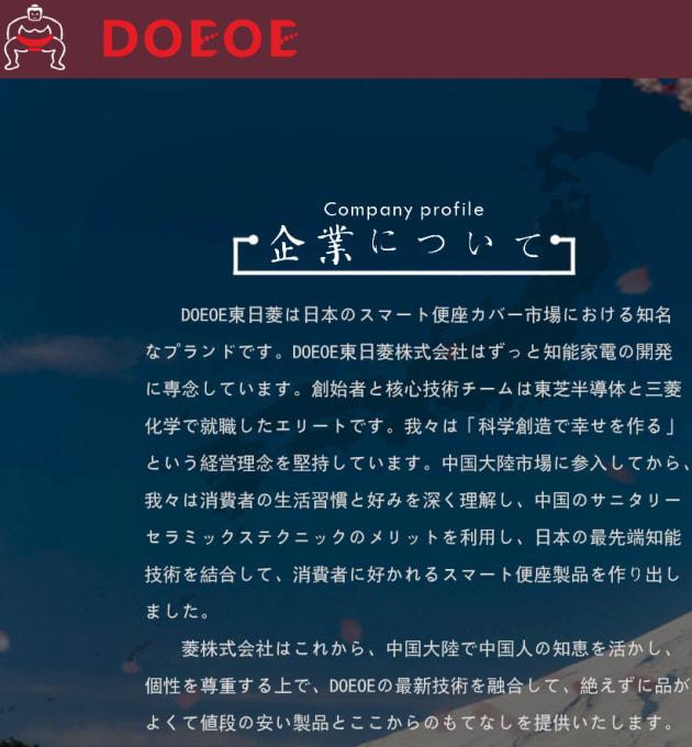 東日菱のホームページより