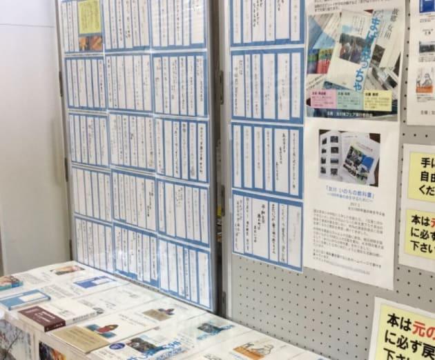 「女川本フェア」で展示された子供たちの俳句