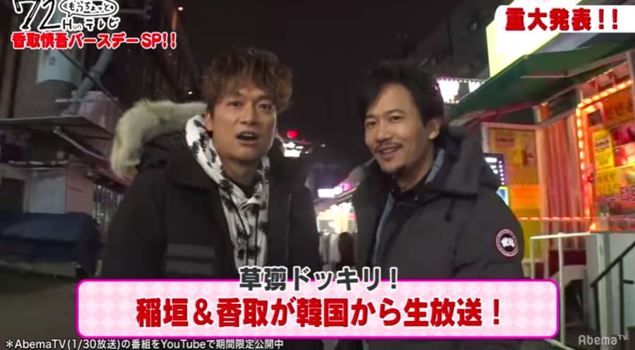 『72Hunもうちょっとテレビ 〜香取慎吾バースデー特番〜』より。2018年1月30日夜11時から、72分間にわたって韓国から生放送された。