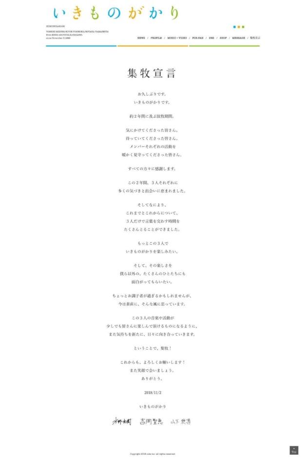 公式サイトに掲載された宣言の全文