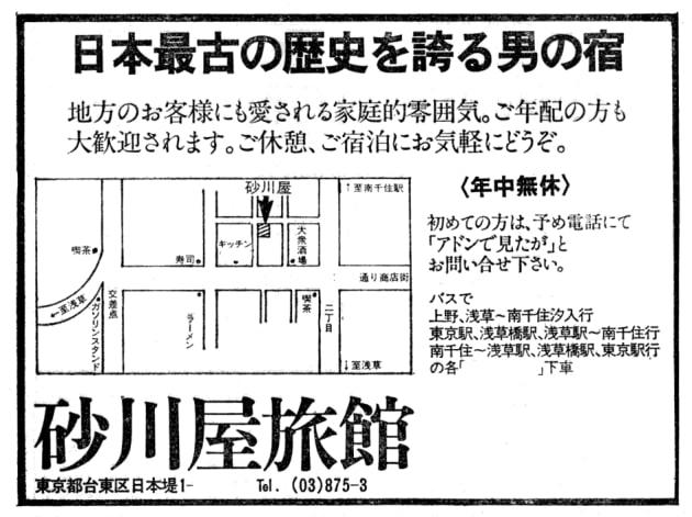 大阪・釜ヶ崎の竹の家旅館とともに最初期の専用ハッテン場として勇名を馳せた東京・山谷の砂川屋旅館の広告(『アドン』1980年1月号掲載)。竹の家も砂川屋もそれぞれ大阪と東京の労働者の街にあったことは象徴的。
