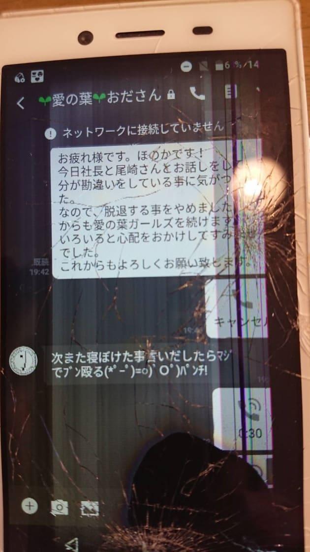 萌景さんの携帯に残されたメッセージのやり取り