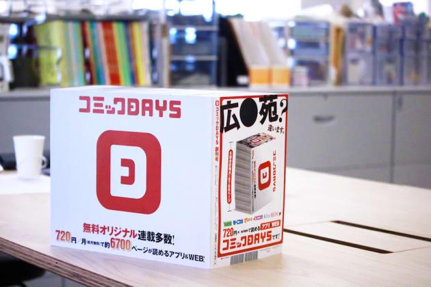 「コミックDAYS」で読める6誌の合計約6700ページ分を印刷・製本した冊子。辞書以上に分厚いボリュームだ。