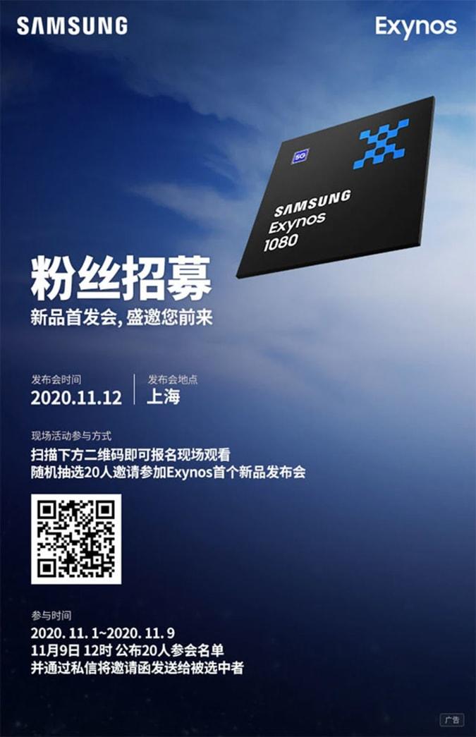 Samsung Exynos 1080 teaser (large)