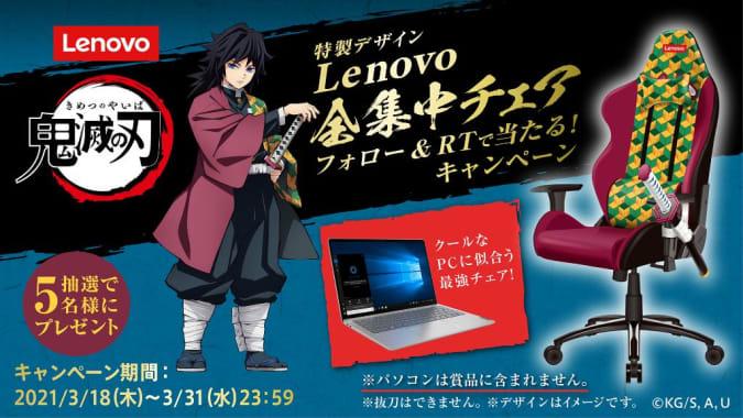 Lenovo Demon Slayer gaming chair