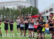ラグビー日本代表のチームソング「ビクトリーロード」が話題に どんな歌詞?